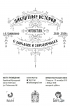 Анонс фотовыставки «Пикантные истории о Харькове и харьковчанах»